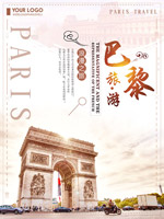 浪漫巴黎旅游海报