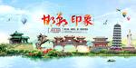 邯郸旅游海报