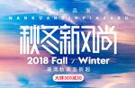 淘宝秋冬新风尚