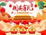 天猫国庆节旗舰店