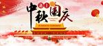 中秋国庆淘宝海报