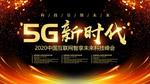 5G科技峰会展板