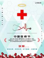 中国医师节海报