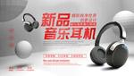 音乐耳机海报