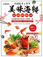 海鲜自助餐宣传单