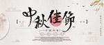 水墨中秋佳节海报