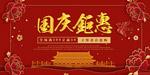 国庆钜惠海报