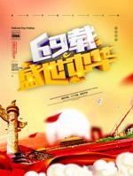 盛世中华国庆海报