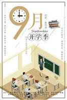 九月开学季海报
