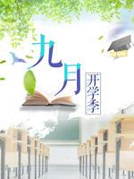 小清新九月开学季