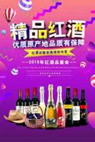 红酒品鉴会宣传单
