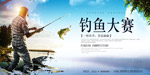 钓鱼大赛宣传海报