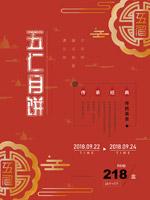 五仁月饼海报