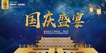 国庆盛宴海报