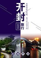 古城开封旅游海报