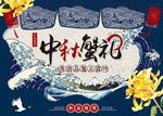 淘宝中秋节大闸蟹