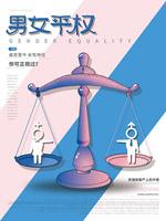 男女平权公益海报
