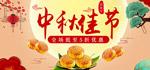淘宝中秋月饼海报