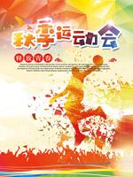 秋季运动会海报
