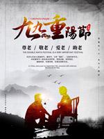 水墨风重阳节海报