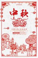 剪纸中秋节海报