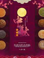 中秋佳节月圆海报