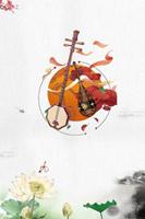 花枝古典乐器元素