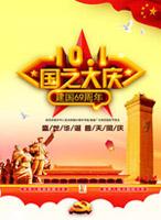 建国69周年大庆