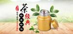 淘宝茶叶促销