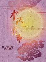 中秋佳节海报