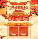 淘宝国庆节店铺
