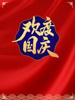 欢度国庆海报背景
