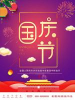 国庆节活动海报