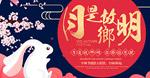 淘宝中秋海报