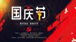 爱我中华国庆海报