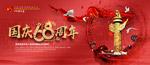 国庆68周年展板