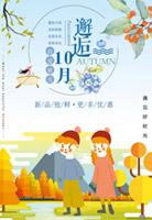邂逅10月秋季海报