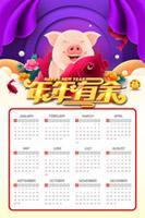 年年有余猪年日历