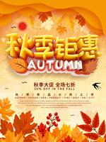 秋季钜惠海报