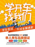 大气驾校招生海报