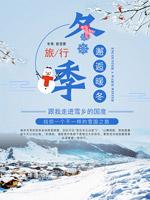 雪乡旅游宣传海报