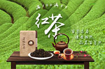 淘宝红茶海报