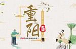 淘宝重阳节海报