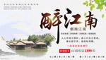 江南旅游海报