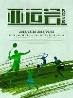亚运会宣传海报