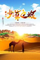沙漠之旅广告