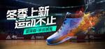 淘宝运动鞋海报