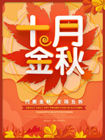 十月金秋促销海报