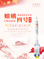 嫦娥四号海报