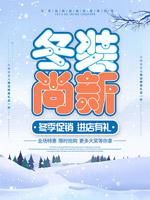 冬装尚新海报